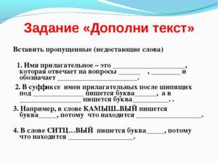 Задание «Дополни текст» Вставить пропущенные (недостающие слова)  1. Имя при
