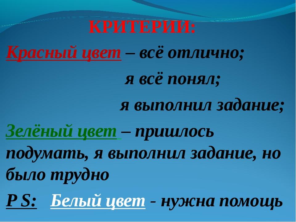 Красный цвет – всё отлично; я всё понял; я выполнил задание; Зелёный цвет – п...