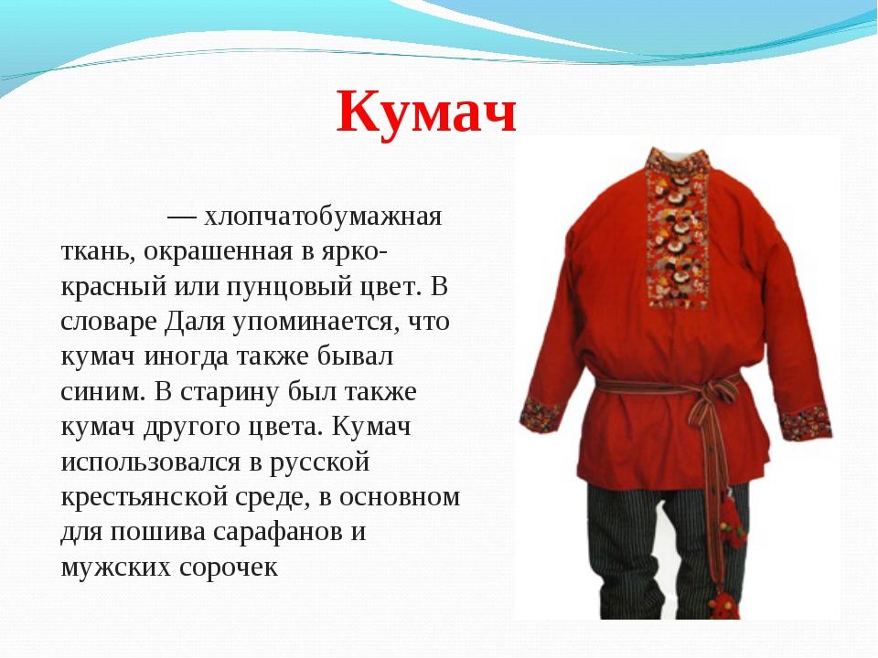 Кумач Кума́ч — хлопчатобумажная ткань, окрашенная в ярко-красный или пунцовый...