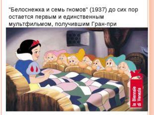 """""""Белоснежка и семь гномов"""" (1937) до сих пор остается первым и единственным м"""