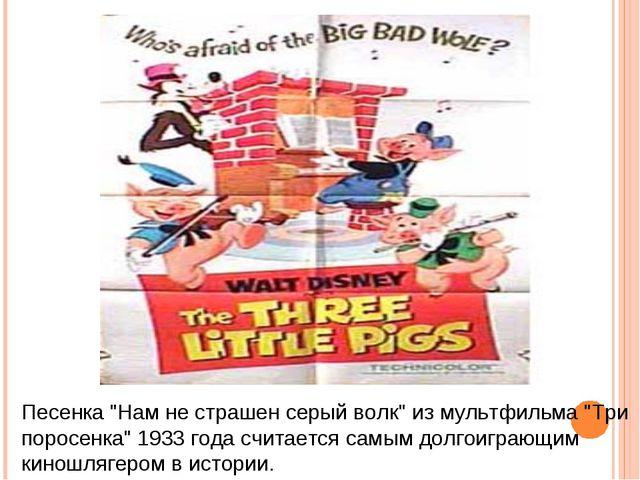 """Песенка """"Нам не страшен серый волк"""" из мультфильма """"Три поросенка"""" 1933 года..."""