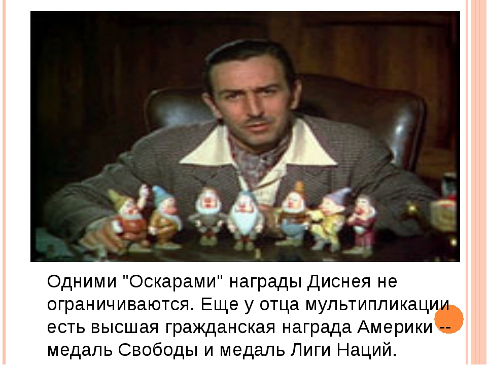 """Одними """"Оскарами"""" награды Диснея не ограничиваются. Еще у отца мультипликации..."""