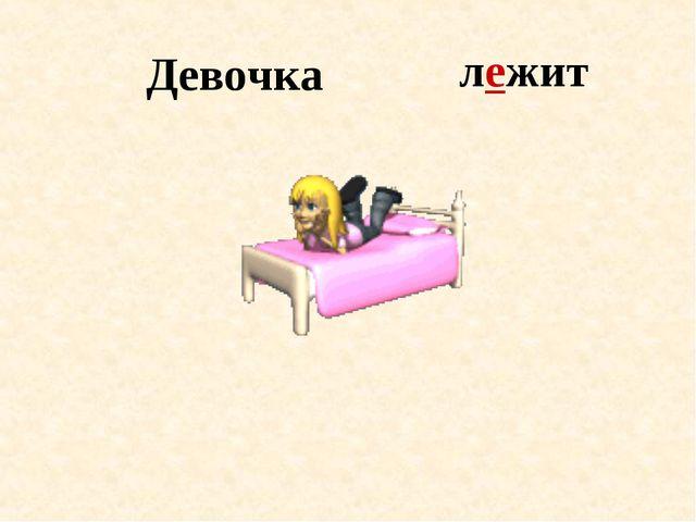 Девочка лежит
