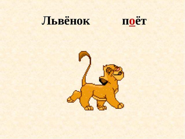 Львёнок поёт