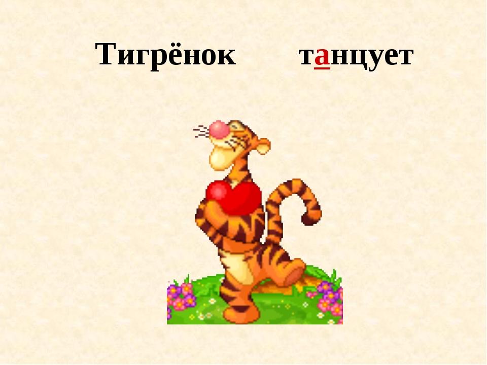 Тигрёнок танцует