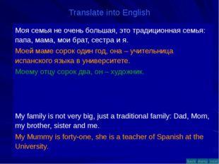 Translate into English Моей старшей сестре Наташе – девятнадцать, она учится