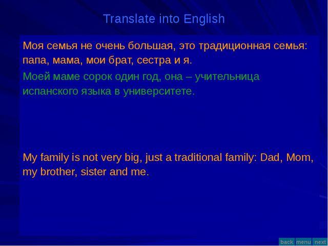 Translate into English Моей старшей сестре Наташе – девятнадцать, она учится...