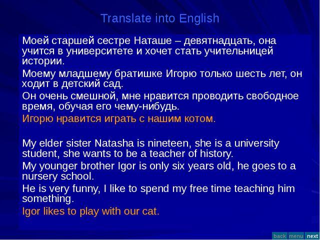 Translate into English Мои бабушка и дедушка – на пенсии. Им нравится работат...
