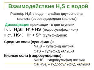 Взаимодействие H2S с водой РастворH2Sв воде – слабая двухосновная кислота