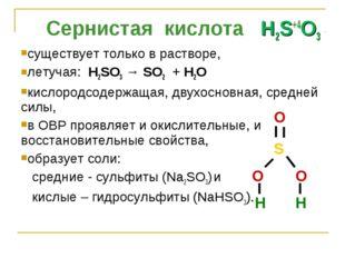 Сернистая кислота H2S+4O3 существует только в растворе, летучая: H2SO3 → SO2