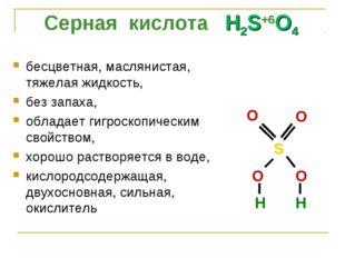 бесцветная, маслянистая, тяжелая жидкость, без запаха, обладает гигроскопичес