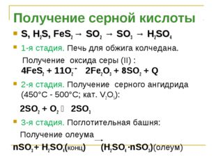 S, H2S, FeS2 → SO2 → SO3 → H2SO4 1-я стадия. Печь для обжига колчедана. Получ
