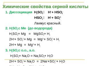 1. Диссоциация H2SO4 ⇄ H+ + НSO4- HSO-4 ⇄ H+ + SO42- Лакмус красный. 2. H2SO4
