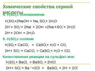 4. H2SO4 с основаниями H2SO4+2NaOH = Na2 SO4+ 2H2O 2H+ + SO42-+ 2Na+ + 2OH- =