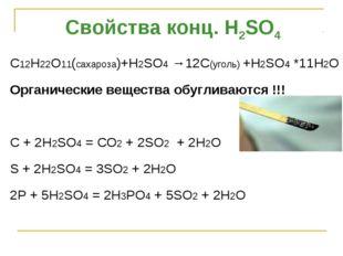 C12H22O11(сахароза)+H2SO4 →12С(уголь) +H2SO4 *11H2O Органические вещества обу
