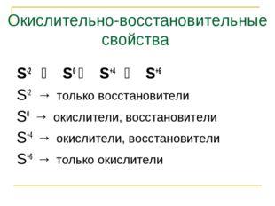 Окислительно-восстановительные свойства S-2 ⇄ S0 ⇄ S+4 ⇄ S+6 S-2→ только