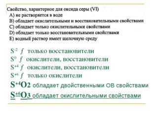 S-2→ только восстановители S0 → окислители, восстановители S+4 → окислители