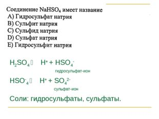 H2SO4 ⇄ H+ + НSO4- гидросульфат-ион HSO-4 ⇄ H+ + SO42- сульфат-ион Соли: гидр