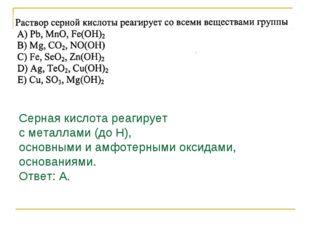 Серная кислота реагирует с металлами (до Н), основными и амфотерными оксидами