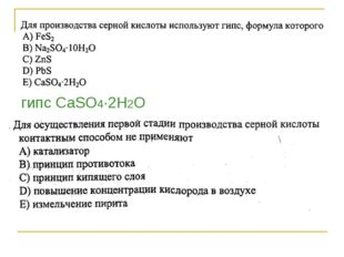 гипс CaSO4∙2H2O