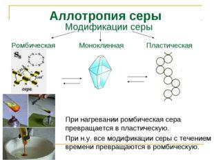 Аллотропия серы При нагревании ромбическая сера превращается в пластическую.