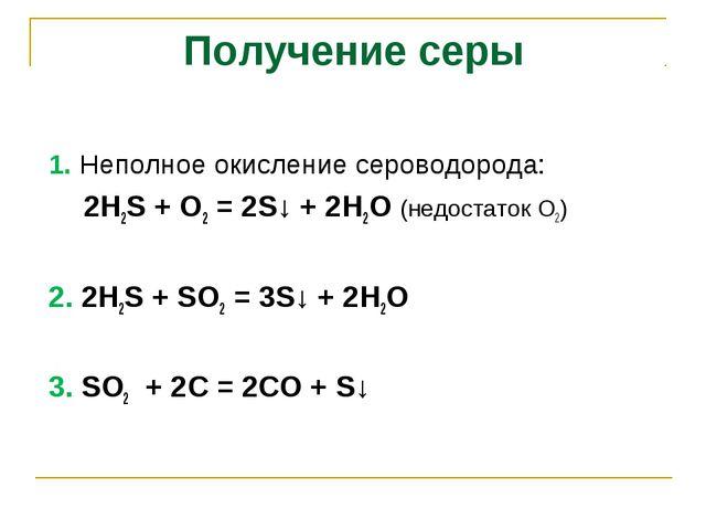 Получение серы 1. Неполное окисление сероводорода: 2H2S + O2 = 2S↓ + 2H2O (не...
