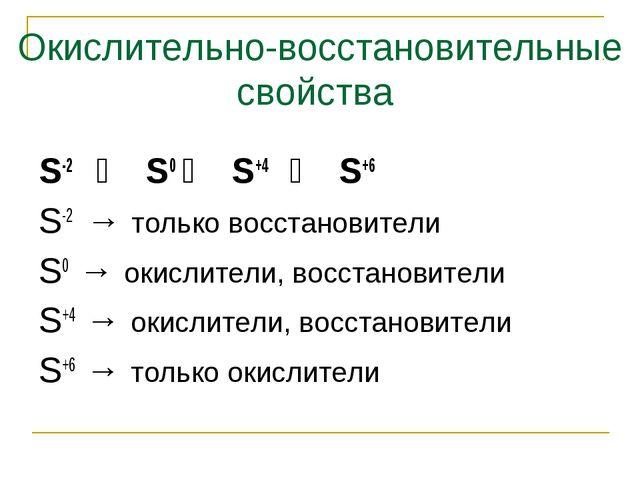 Окислительно-восстановительные свойства S-2 ⇄ S0 ⇄ S+4 ⇄ S+6 S-2→ только...