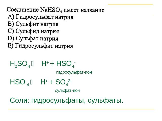 H2SO4 ⇄ H+ + НSO4- гидросульфат-ион HSO-4 ⇄ H+ + SO42- сульфат-ион Соли: гидр...