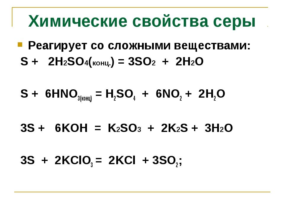 Реагирует со сложными веществами: S + 2H2SO4(конц.) = 3SO2 + 2H2O S + 6HNO3(к...