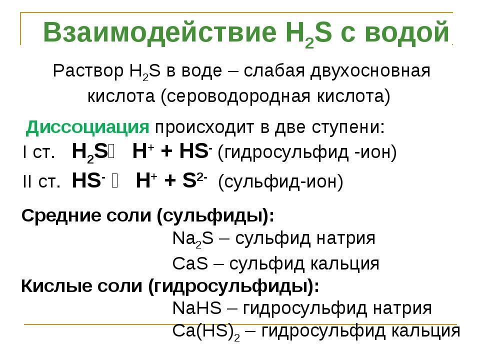 Взаимодействие H2S с водой РастворH2Sв воде – слабая двухосновная кислота...