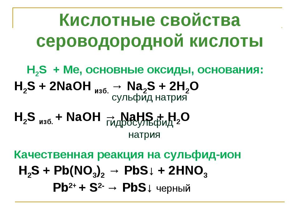 . H2S + Ме, основные оксиды, основания: H2S+ 2NaOH изб. →Na2S+ 2H2O H2Sи...