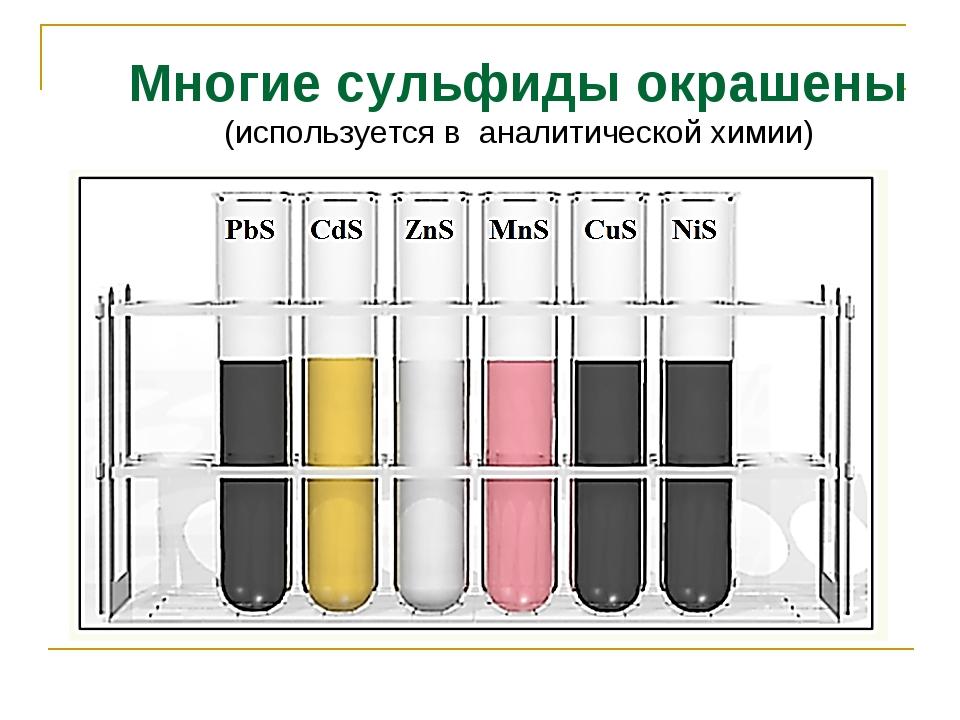 Многие сульфиды окрашены (используется в аналитической химии)