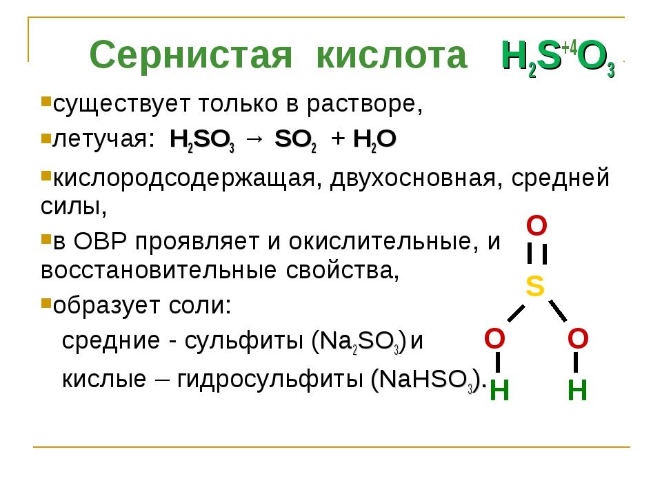 Сернистая кислота H2S+4O3 существует только в растворе, летучая: H2SO3 → SO2...