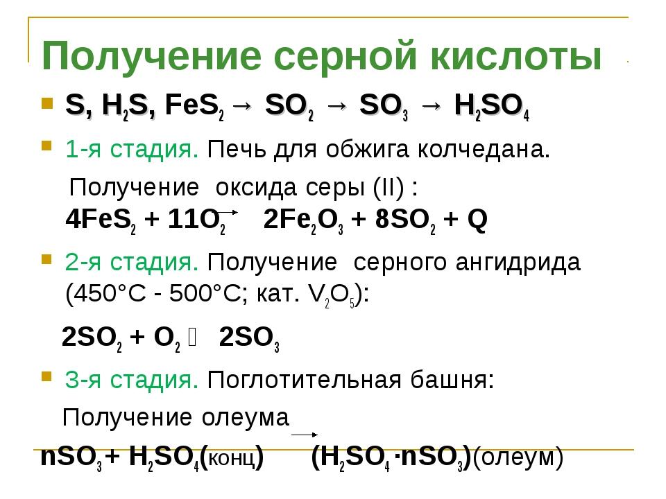 S, H2S, FeS2 → SO2 → SO3 → H2SO4 1-я стадия. Печь для обжига колчедана. Получ...