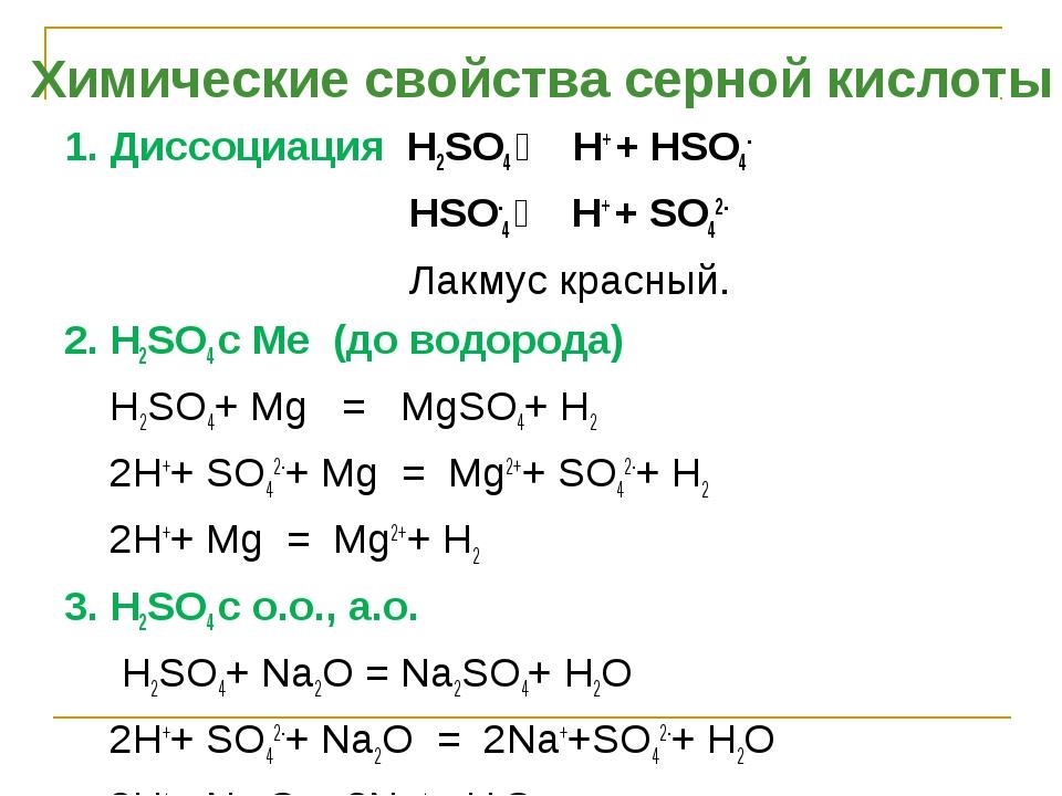 1. Диссоциация H2SO4 ⇄ H+ + НSO4- HSO-4 ⇄ H+ + SO42- Лакмус красный. 2. H2SO4...