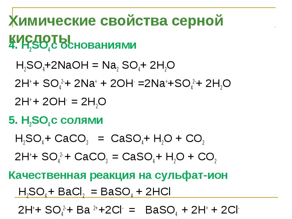 4. H2SO4 с основаниями H2SO4+2NaOH = Na2 SO4+ 2H2O 2H+ + SO42-+ 2Na+ + 2OH- =...