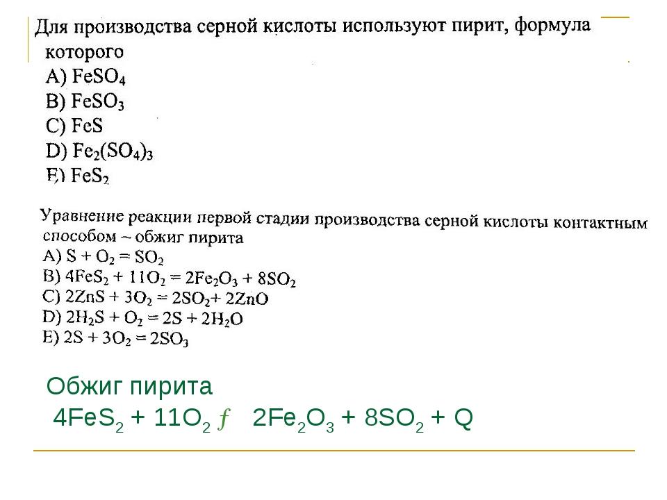 Обжиг пирита 4FeS2 + 11O2 → 2Fe2O3 + 8SO2 + Q