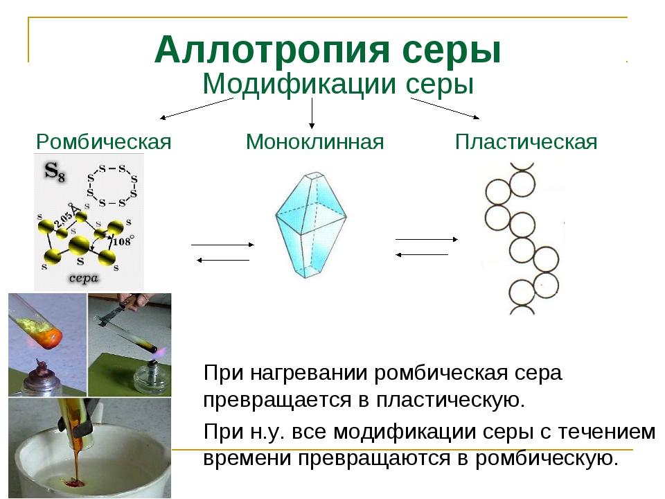 Аллотропия серы При нагревании ромбическая сера превращается в пластическую....