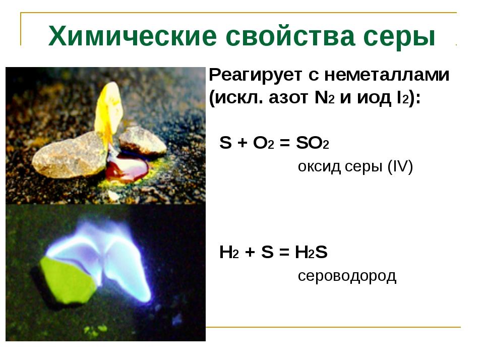 Реагирует с неметаллами (искл. азот N2 и иод I2): S + O2 = SO2 оксид серы (IV...