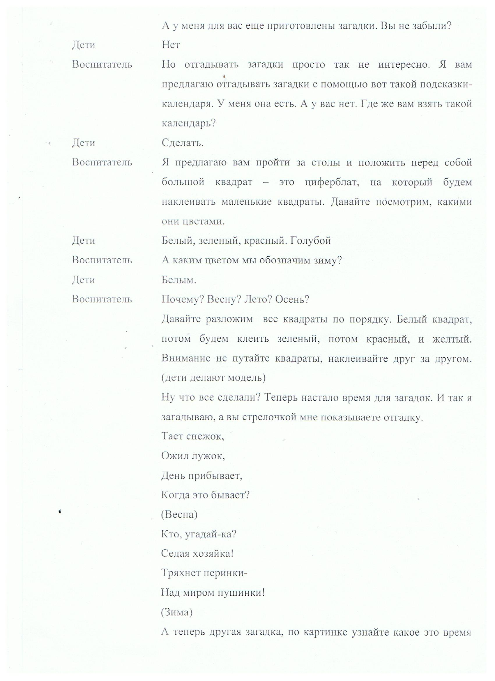 C:\Users\user\Documents\Scanned Documents\бабаева 1\Рисунок (4).jpg