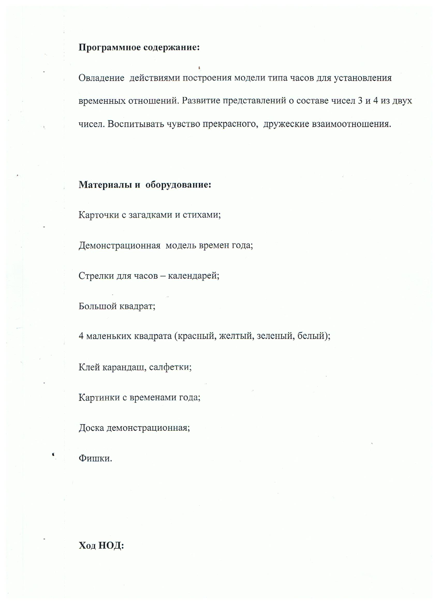 C:\Users\user\Documents\Scanned Documents\бабаева 1\Рисунок (2).jpg