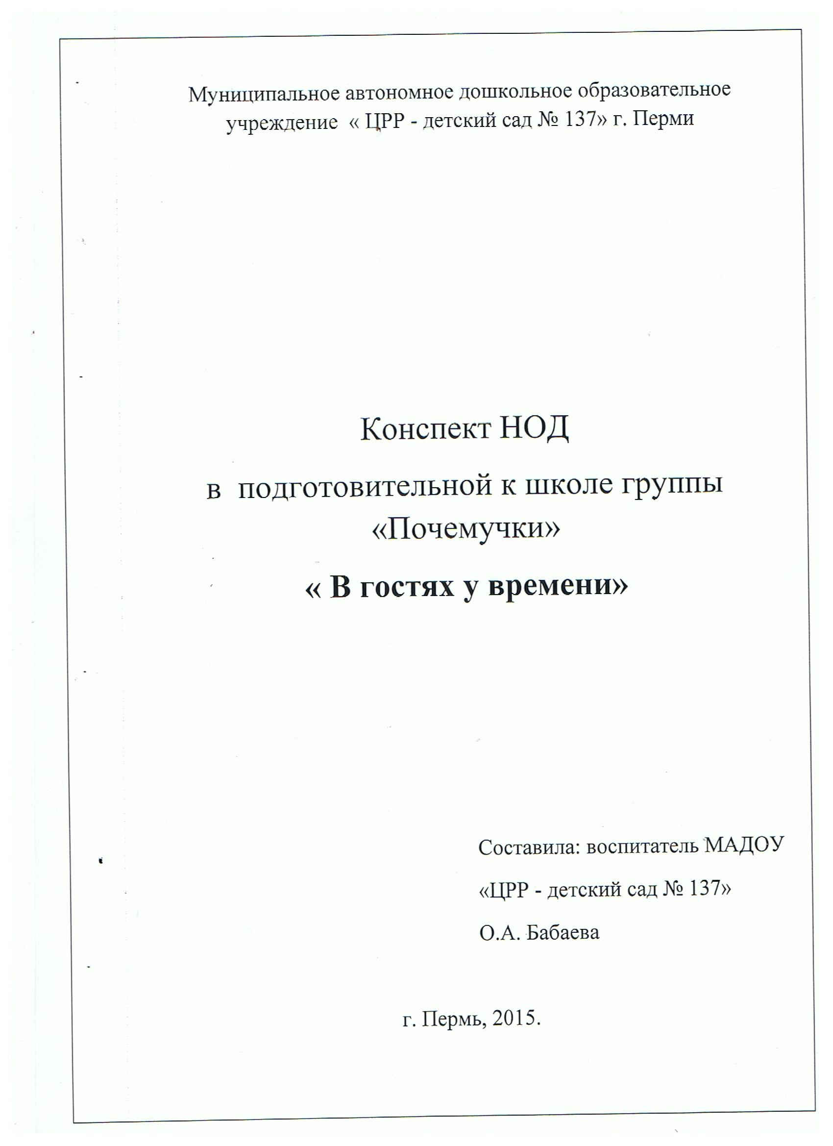 C:\Users\user\Documents\Scanned Documents\бабаева 1\Рисунок.jpg