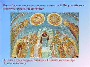 Он помог сохранить фрески Дионисия в Ферапонтовом монастыре Вологодской облас