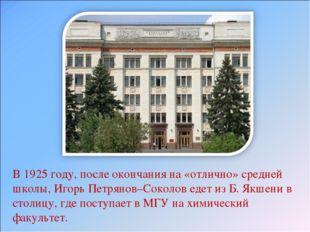 В 1925 году, после окончания на «отлично» средней школы, Игорь Петрянов–Сокол