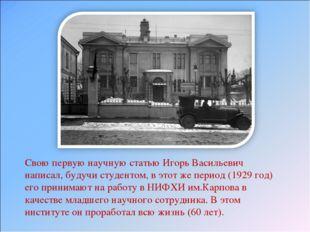 Свою первую научную статью Игорь Васильевич написал, будучи студентом, в этот