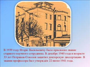 В 1939 году Игорю Васильевичу было присвоено звание старшего научного сотрудн