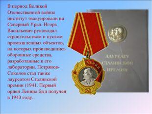 В период Великой Отечественной войны институт эвакуировали на Северный Урал.