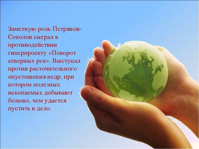 Заметную роль Петрянов-Соколов сыграл в противодействии гиперпроекту «Поворот...
