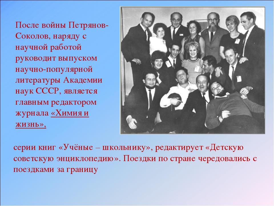 серии книг «Учёные – школьнику», редактирует «Детскую советскую энциклопедию»...