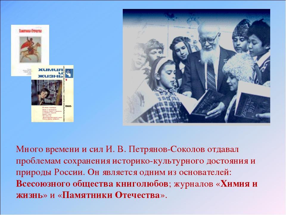 Много времени и сил И. В. Петрянов-Соколов отдавал проблемам сохранения истор...